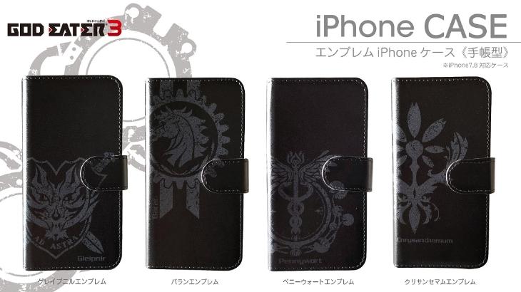 スマホ(iPhone)ケースが販売