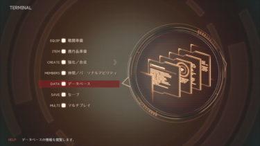 GE3用語集(システム用語)